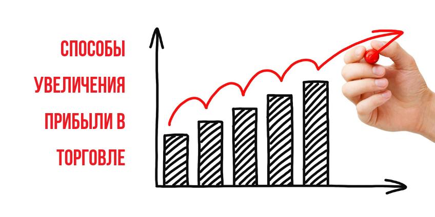 Способы увеличения прибыли в торговле